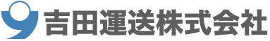 吉田運送株式会社ホームページ 横浜市金沢区の運送会社